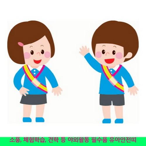 아이세이프몰-원아용 안전띠/바깥놀이용품/신학기준비(10봉)