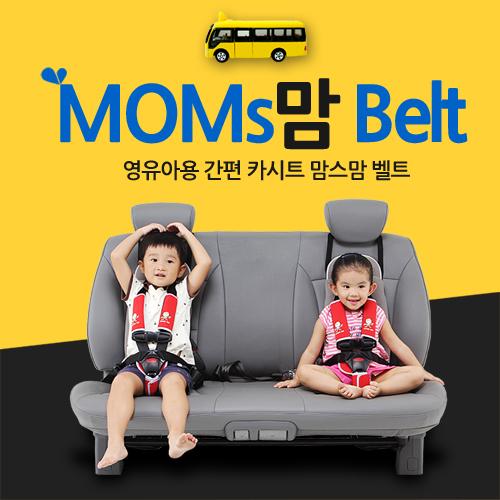 아이세이프몰-[맘스맘벨트] 영유아 간편카시트 (평가인증 필수) 가정어린이집 추천