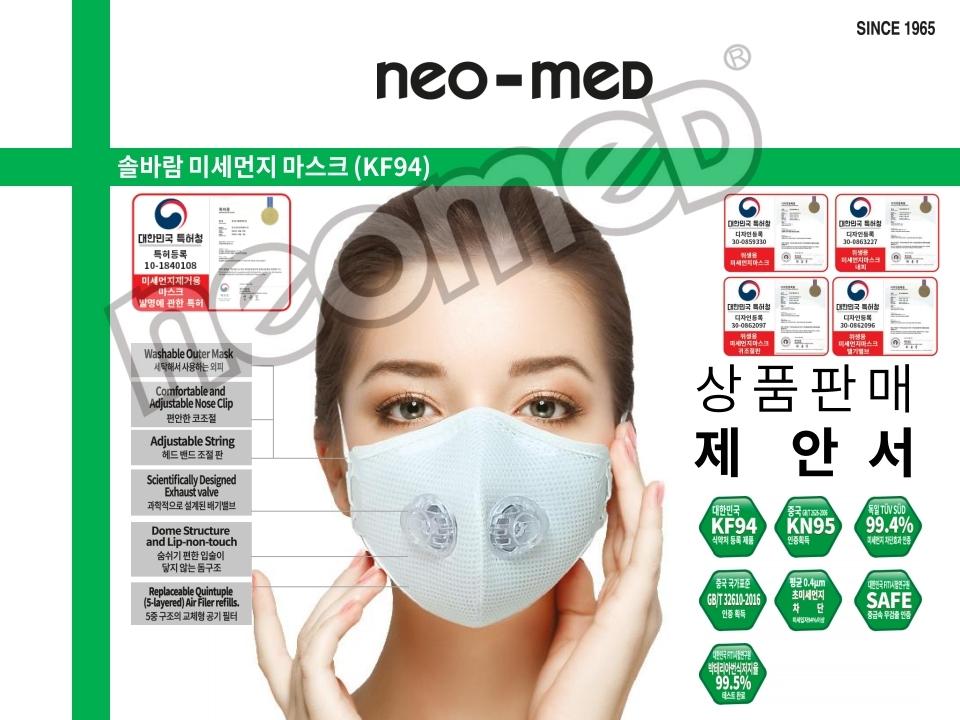 솔바람 미세먼지 마스크 (KF94)